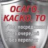 ОСАГО, ТО, КАСКО в Волгограде т. 89275105195