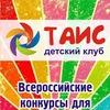 """""""ТАИС"""" детский клуб - Всероссийские конкурсы"""