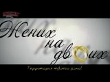 Жених на двоих (16+). vrodine.ru