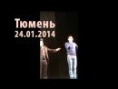 Концерт Аркадия Кобякова в Тюмени 24.01.2014