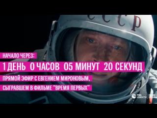Прямой эфир с Евгением Мироновым