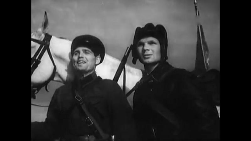 Чапаев с нами военный фильм СССР 1941г