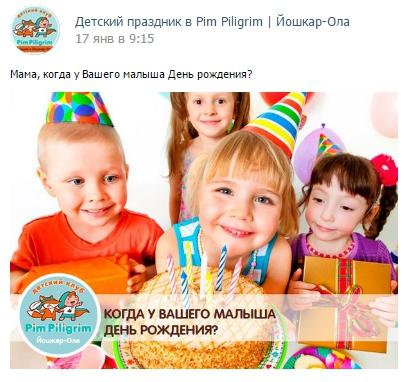 Кейс: Открытие детского клуба по проведению праздников