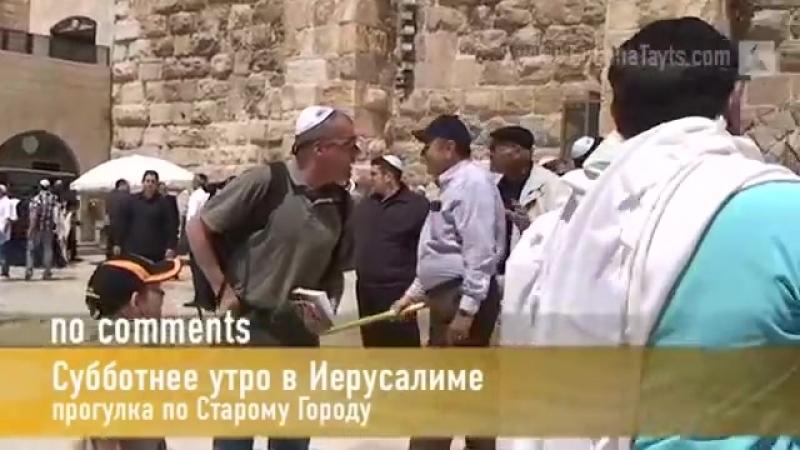 С Библией по Святой Земле. (часть 14 Прогулки по Старому городу)