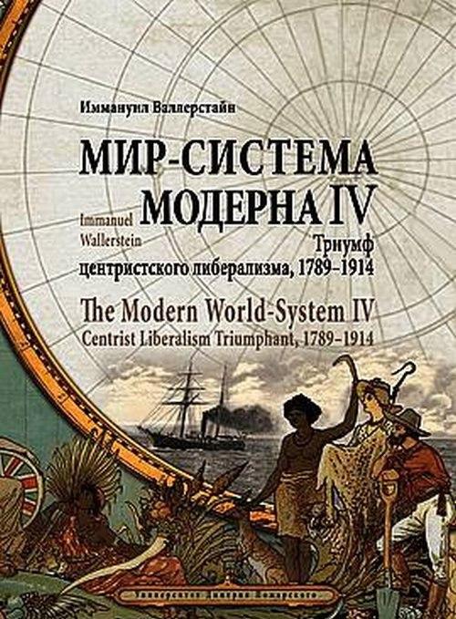 Валлерстайн И. Мир-система Модерна. Т. 4. Триумф центристского либерализма, 1789-1914