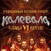 "Калевала - ""Слава Весне VI"" - Rock House 8.04"