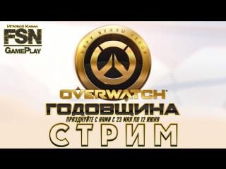 [Rus|PC] Лунная колония «Горизонт» Стрим «Годовщина» Overwatch (18+) HD