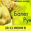 "Фестиваль массажа ""Балет рук"" 11-13 мая 2018 г."