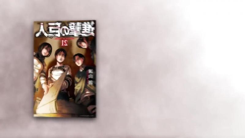 Рекламный ролик манги Shingeki no Kyojin приуроченный к выходу 21 го тома PV進撃の巨人第21巻 12月9日金発売