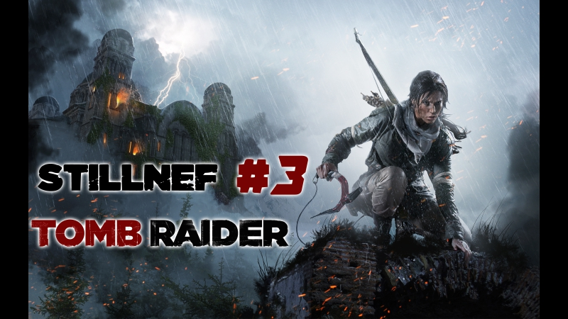 STILLNEF - Rise of the Tomb Raider 26.08.2017 (Часть №3)