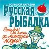 Russkaya Rybalka