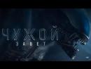 Alien Covenant   Чужой Завет - Official Trailer