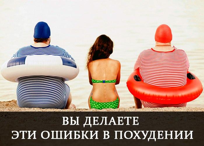 Вы делаете эти ошибки в похудении. 1.