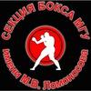 Боксеры МГУ