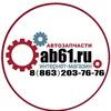 Ab61.ru- сеть розничных магазинов автозапчастей