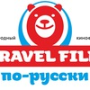 """Кинофестиваль """"TRAVEL FILM по-русски"""""""