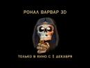 Ронал-варвар (2014) Тв ролик 2 | FILMAX - смотри кино онлайн