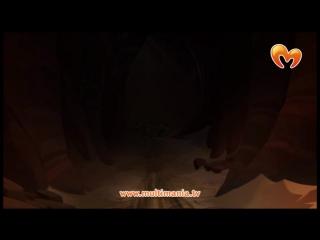 Вакфу - 23 серия (1 сезон). В поисках дофуса ⁄ Мультфильм