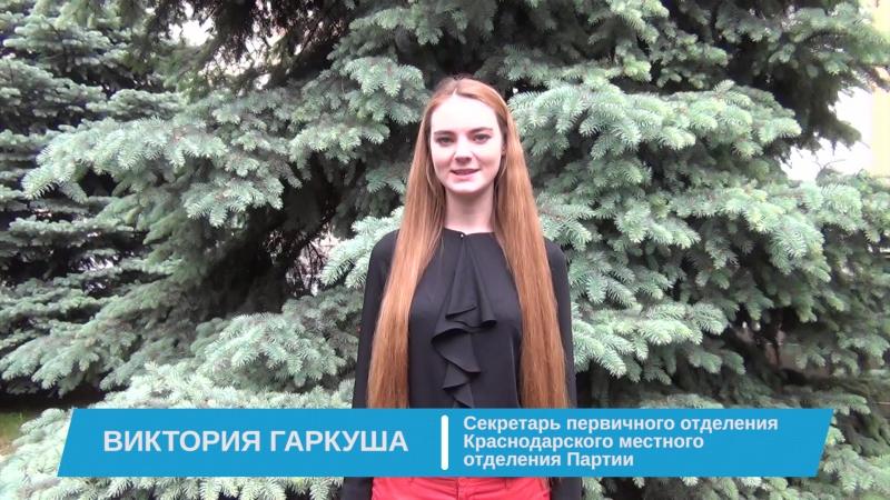 Виктория Гаркуша, секретарь первичного отделения Партии