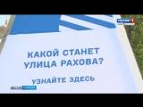 Улицу Рахова в Саратове через месяц уже будет не узнать