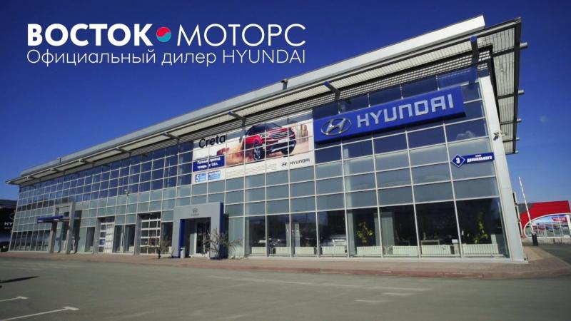 Восток-Моторс официальный дилер Хендэ в Кемерово