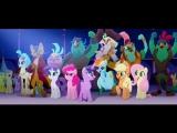 My Little Pony в кино - Официальный трейлер