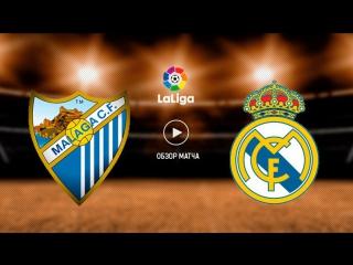 Малага 0:2 Реал Мадрид | Обзор матча
