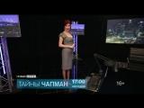 Тайны Чапман 25 января на РЕН ТВ
