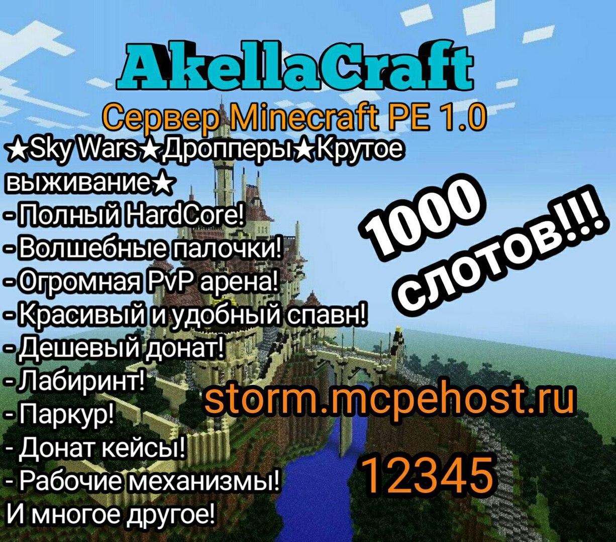 AkellaCraft сервер для Minecraft PE 1.0