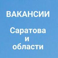 saratov.rabota