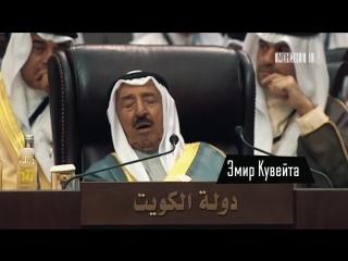 Этот саммит арабов просто гомерически смешной