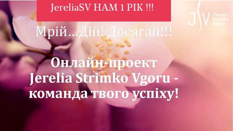 Jerelia Strimko Vgoru 1