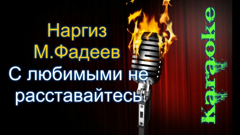 Наргиз и Макс Фадеев - С любимыми не расставайтесь ( караоке )