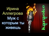 Ирина Аллегрова - Муж с которым ты живёшь ( караоке )