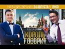 """Король говорит"" | Александр CPA King | Foxyads TV"