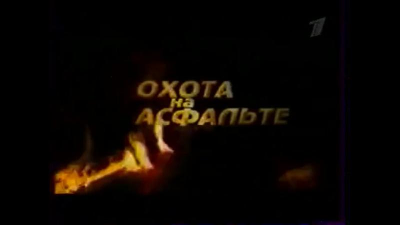 Охота на асфальте (Первый канал, лето 2007) Анонс