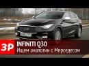 Тест-драйв хэтчбека Infiniti Q30