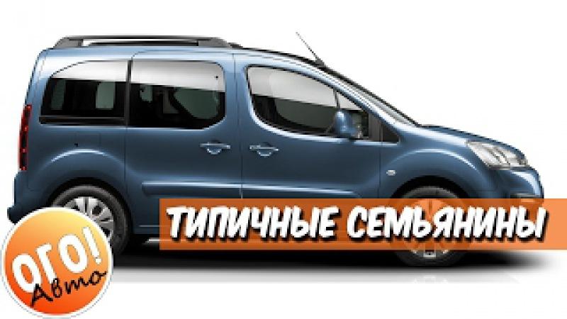 Новые Компактвэны в России 2017