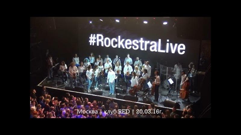 RockestraLive | Москва | клуб RED | 20.03.2016г.