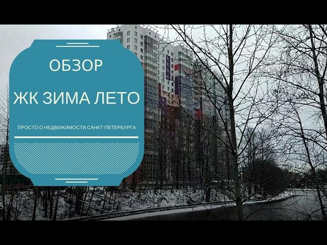 Обзор ЖК Зима Лето Санкт Петербург| Сетл Сити |Купить Квартиру или нет