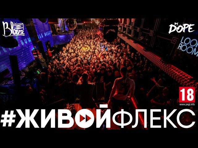 ЖИВОЙФЛЕКС BumbleBeezy - Live in Moscow Lookin Rooms | by BlazeTV
