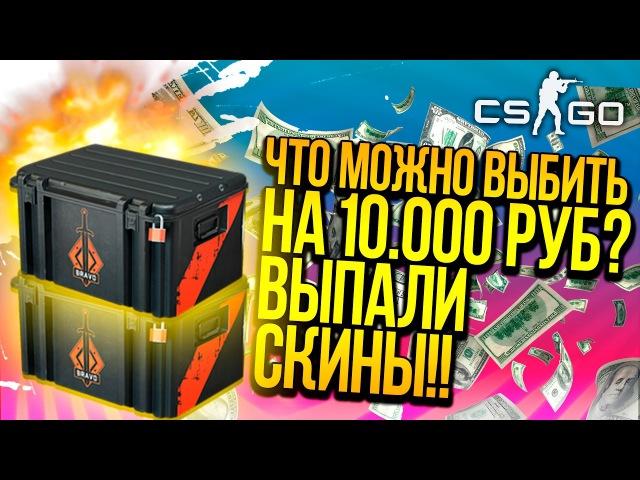 КЕЙСОВ НА 10.000 РУБ! - ЧТО ВЫПАЛО? - ЭКСПЕРИМЕНТ! - ОТКРЫТИЕ КЕЙСОВ CS:GO