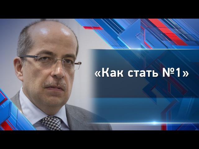 Мастер-класс. Игорь Манн. Как стать №1. Университет СИНЕРГИЯ.