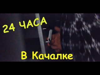 24 Часа в Качалке - 24 Hours in a Rocking chair (challenge)