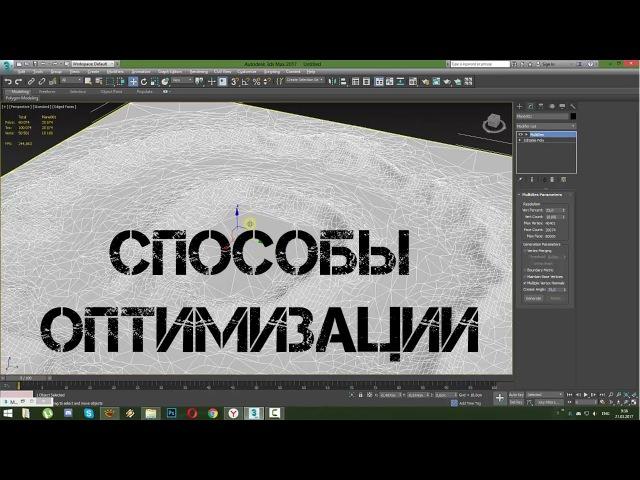 3Ds max - Способы оптимизации