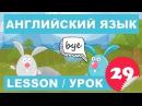 Английский для детей и начинающих (Заключительный урок)