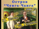 Остров Чунга-Чанга. 1996 г. Юрий Энтин и Геннадий Гладков