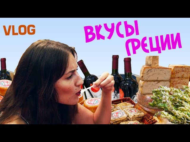 VLOG Вкусы Греции оливки сыр масло узо ципуро