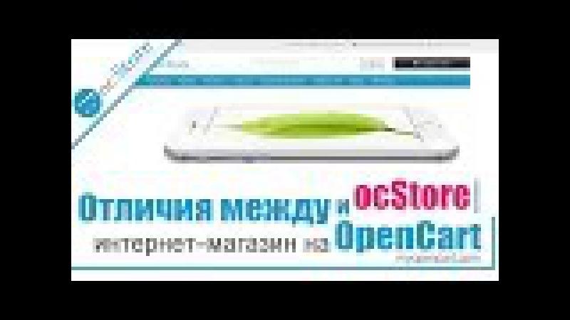 Интернет-магазин на Opencart. Отличия между OpenCart и ocStore