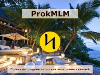 🔑 🔑 🔑 Самая полная Презентация ProkMLM (в слайдах)